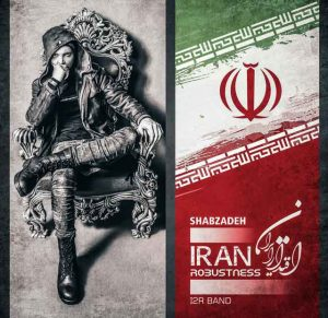 آهنگ اقتدار ایران از شبزده